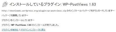 wppostviewsインストール