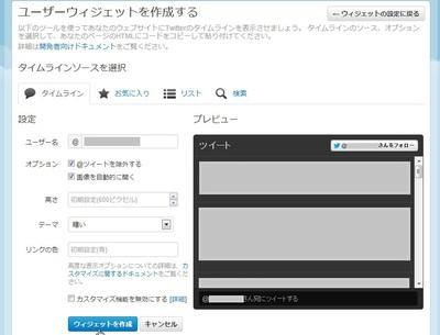 twitter_wiget作成