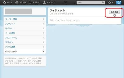 twitter_wiget新規ボタン