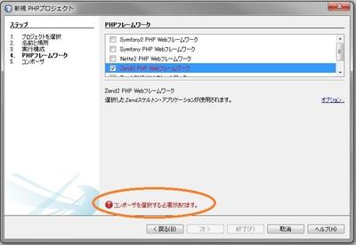 NetBeans8.0のZF2設定10