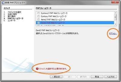 NetBeans8.0のZF2設定11