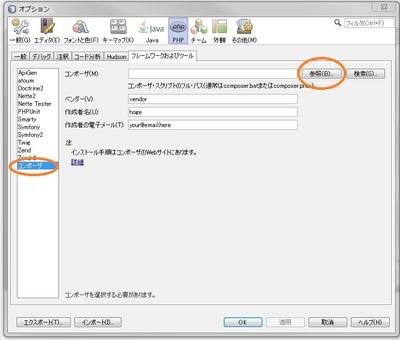 NetBeans8.0のZF2設定13