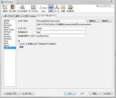 NetBeans8.0のZF2設定15