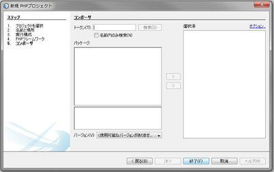 NetBeans8.0のZF2設定16