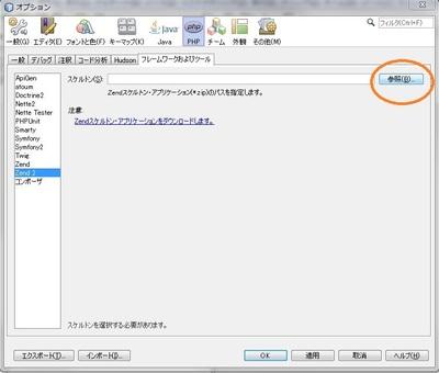 NetBeans8.0のZF2設定3