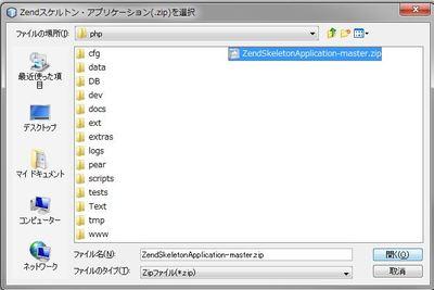 NetBeans8.0のZF2設定4