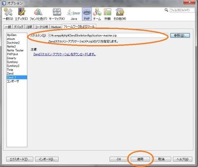 NetBeans8.0のZF2設定5