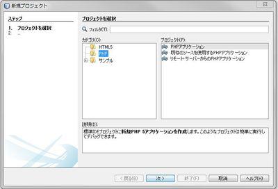 NetBeans8.0のZF2設定7