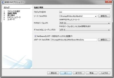 NetBeans8.0のZF2設定8