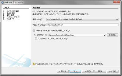 NetBeans8.0のZF2設定9
